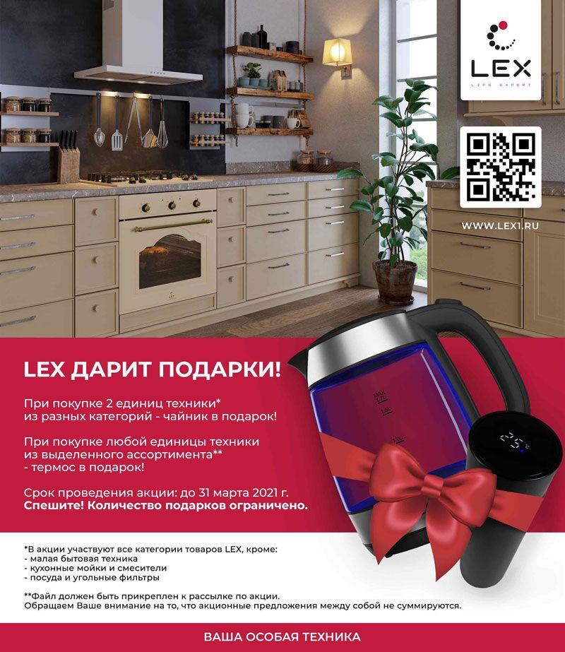 LEX дарит подарки